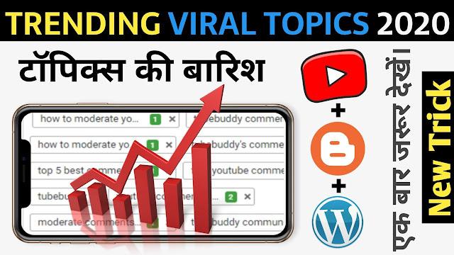 Trending-topics-on-youtube-2021