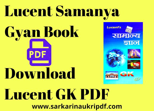 Lucent Samanya Gyan Book PDF Download Lucent GK PDF 2019-2020