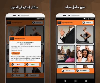 كيفية استرجاع الصور المحذوفة من الهاتف بواسطة برنامج DigDeep