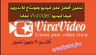 فيفا فيديو VivaVideo