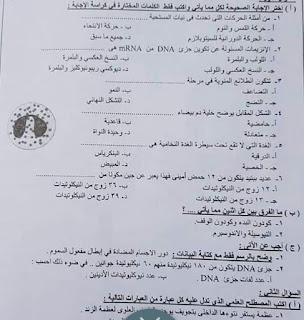 امتحان الاحياء للثانوية العامة السودانية ، الدور الاول 2019