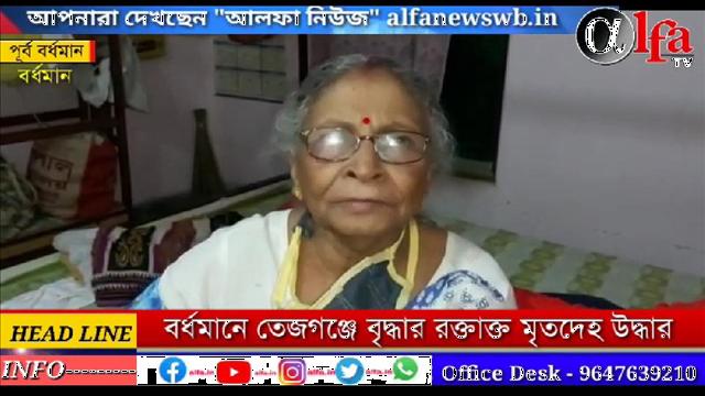 Mira dutta Bardhaman tejganj murder