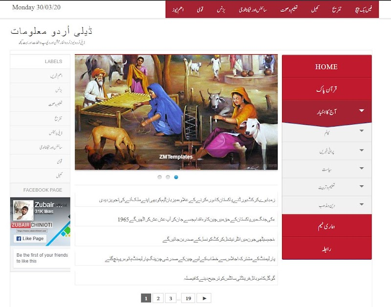 Urdu Blogger Template Free Download - Responsive Blogger Template
