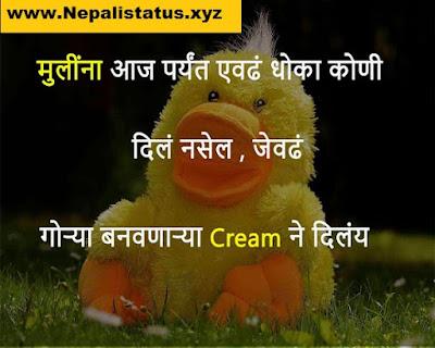 funny-marathi-status-for-facebook