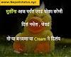 Funny Marathi Status For Facebook Friend Brother Boyfriend Girlfriend In Marathi