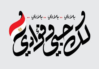 موصوع تعبير عن الحب لمصر