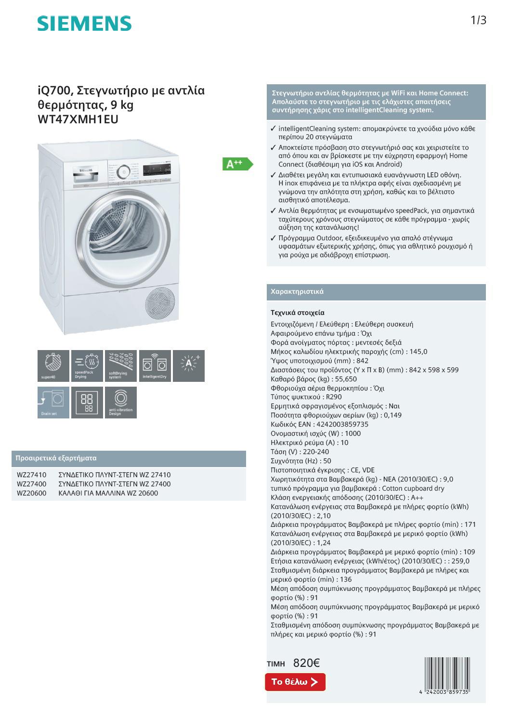 https://koukouzelis.com.gr/stegnotiria/9990-siemens-wt47xmh1eu-9kg-iq700.html
