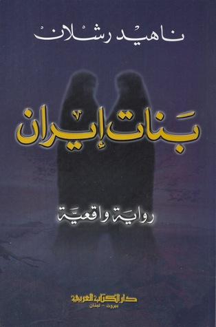 بنات إيران لناهيد رشلان