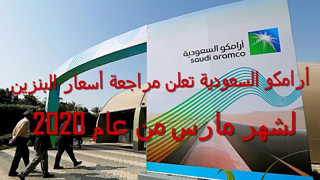 اسعار البنزين في السعودية اليوم - اسعار البنزين في السعودية 2020 - ارامكو سعر البنزين اليوم