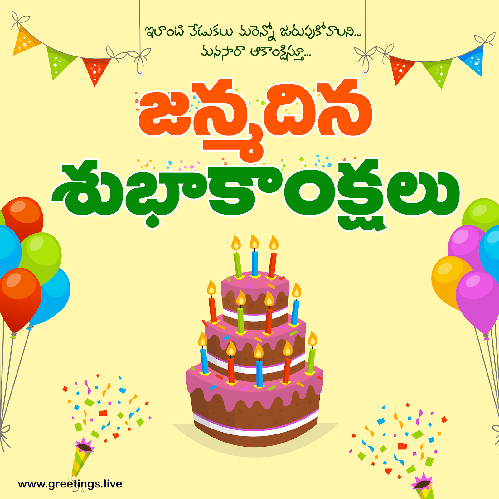 Greetings Live Free Daily Greetings Pictures Festival Gif Images Happy Birthday Wishes In Telugu Hd Images Greeting Cards Janmadina Subhakankshalu