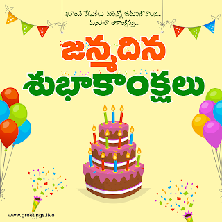 "Birthday wishes in Telugu ""Janmadina Subhakankshalu"""