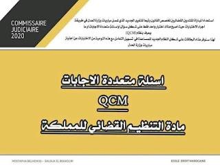 اسئلة QCM في مادة التنظيم القضائي للمملكة