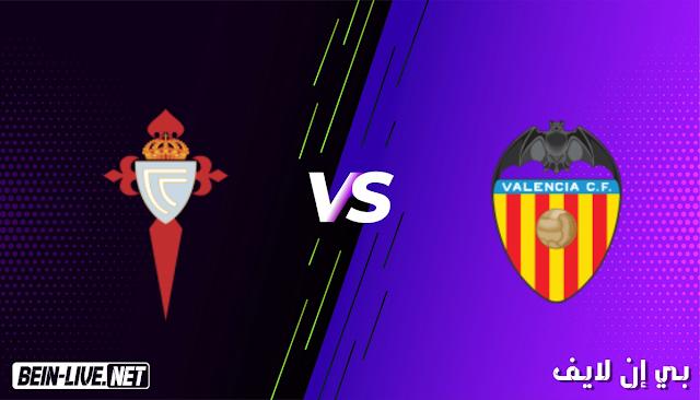 مشاهدة مباراة فالنسيا وسيلتا فيغو بث مباشر اليوم بتاريخ 20-02-2021 في الدوري الاسباني