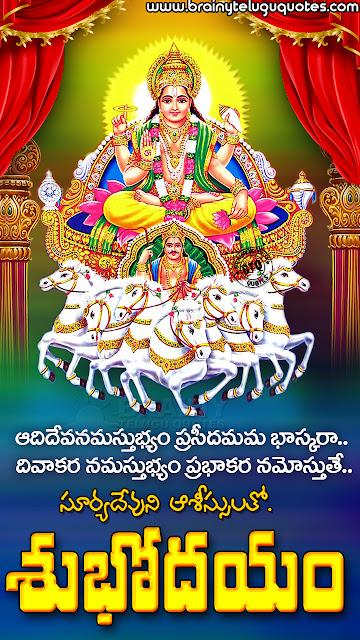 good morning greetings, bhakti quotes in telugu, subhodyam telugu quotes, good morning messages in telugu