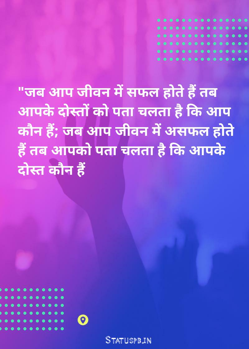 Aaj Ka Suvichar 2020
