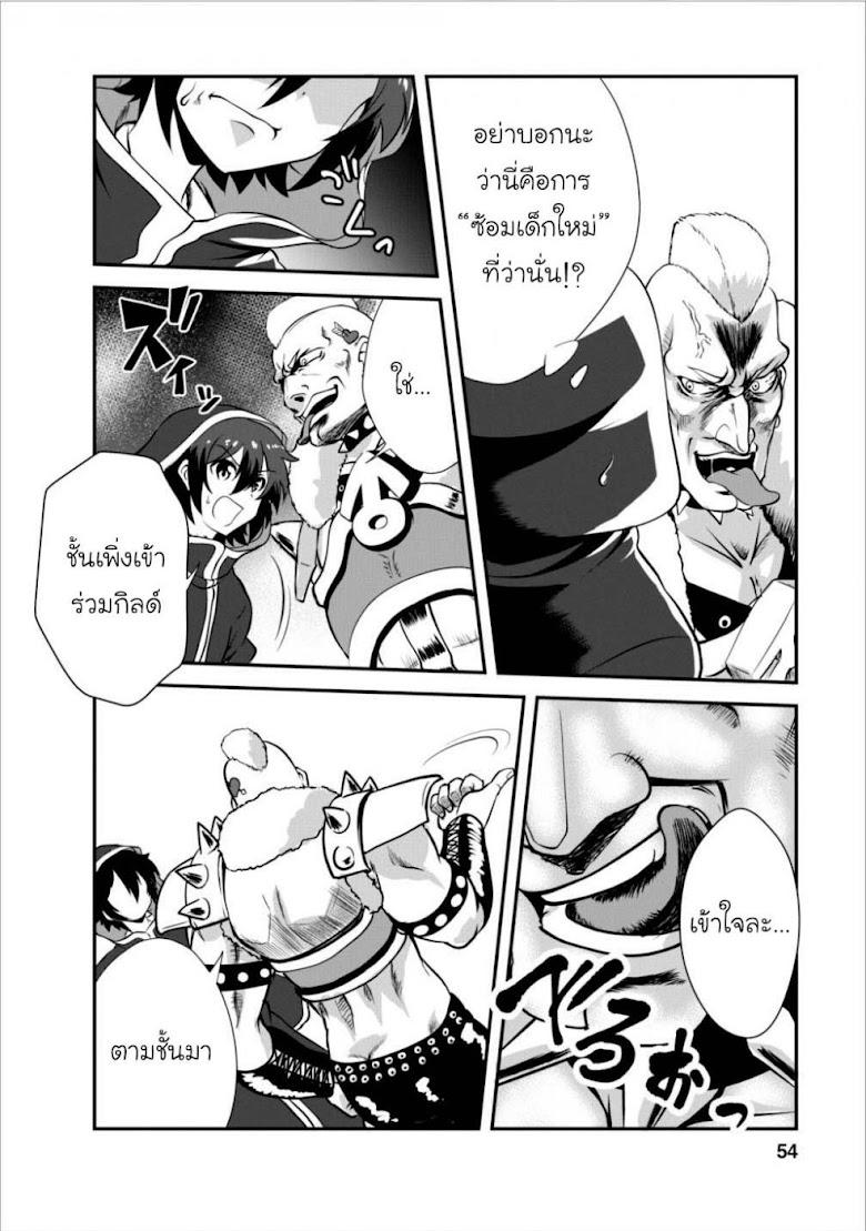 Shinka no mi - หน้า 3