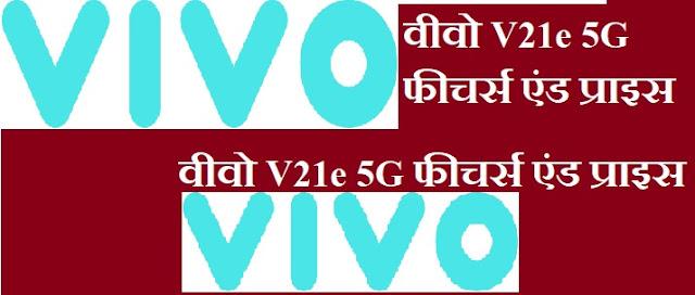 vivo v21e 5g price in india amazon   vivo v21e 5g price in india flipkart   vivo v21e 5g features and specifications