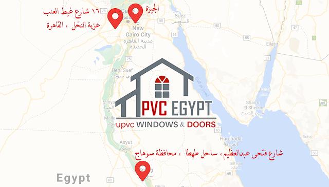 فروع شركة بي في سي مصر للشبابيك والأبواب