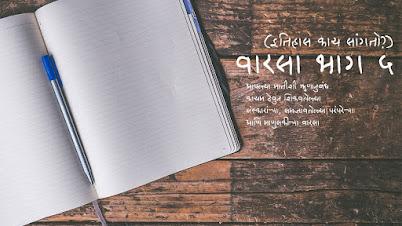 वारसा भाग ५ (इतिहास काय सांगतो?) - मराठी कथा | Varsa - Part 5 (Itihas Kay Sangto?) - Marathi Katha