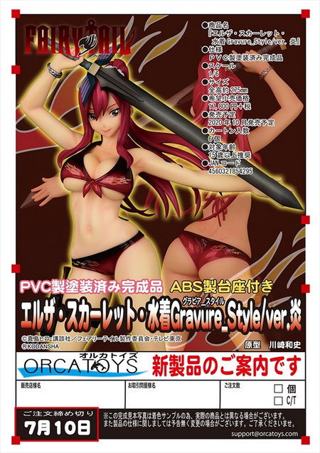 Erza Scarlet Swimwear Gravure_Style/Ver. Flame 1/6 deFairy Tail, Orcatoys.