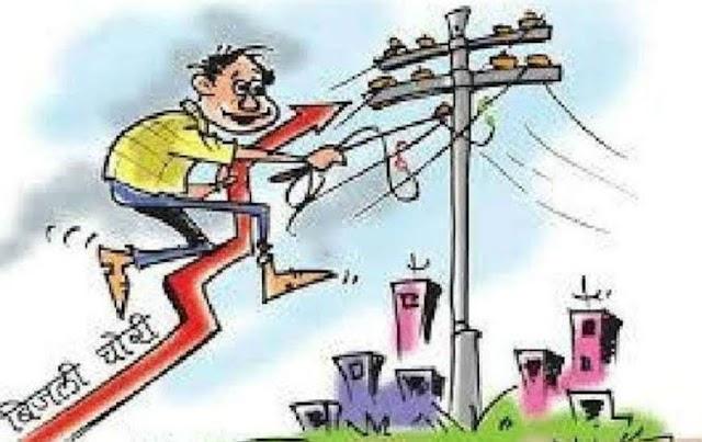 मधवापुर : जेई के रेड में बिजली चोरी का मामला उजागर, एफआईआर