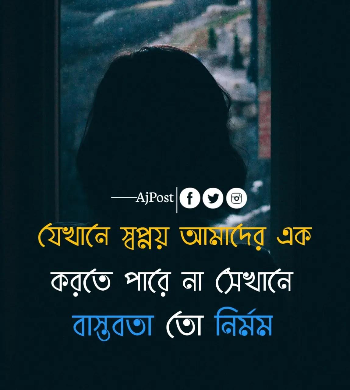 Sad Shayari Bengali Photos