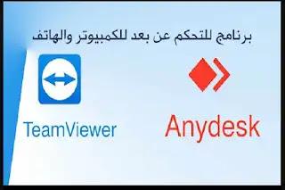 تيم فيور  TeamViewer للتحكم عن بعد و Anydesk