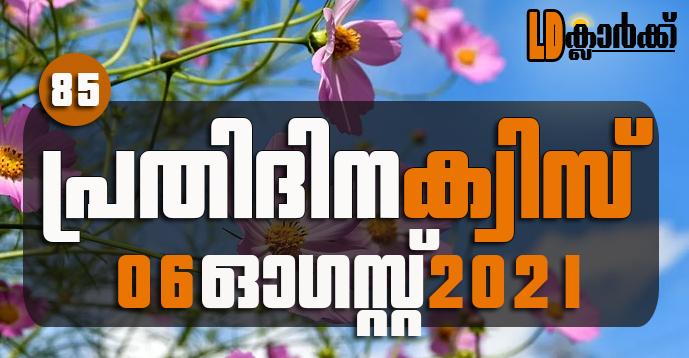 Kerala PSC | 06 Aug 2021 | Online LD Clerk Exam Preparation - Quiz-85