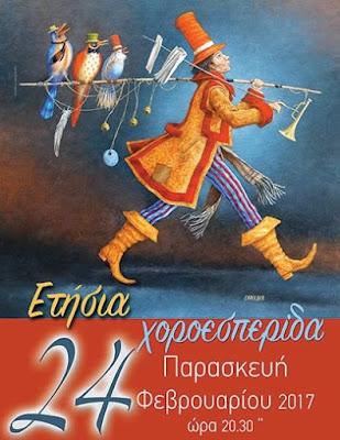"""Ηγουμενίτσα: Στις 24 Φεβρουαρίου η ετήσια χοροεσπερίδα του Συλλόγου """"ΣΤΟΡΓΗ"""""""