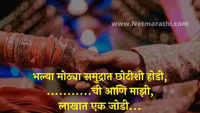 Marathi-Ukhane-for-Groom