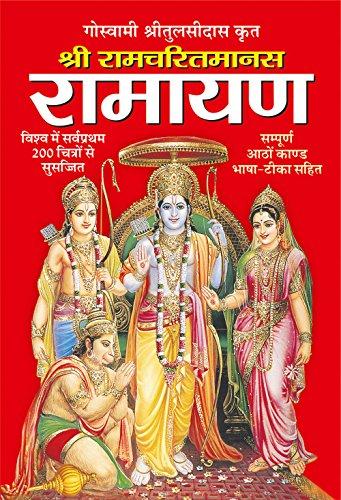 श्रीरामचरितमानस  रामायण   Ramcharit Manas-Ramayan