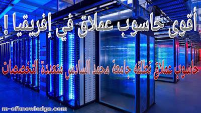 أقوى الحواسيب العملاقة بقارة إفريقيا يتم إطلاقه في جامعة محمد السادس متعددة التخصصات UM6P المغرب !