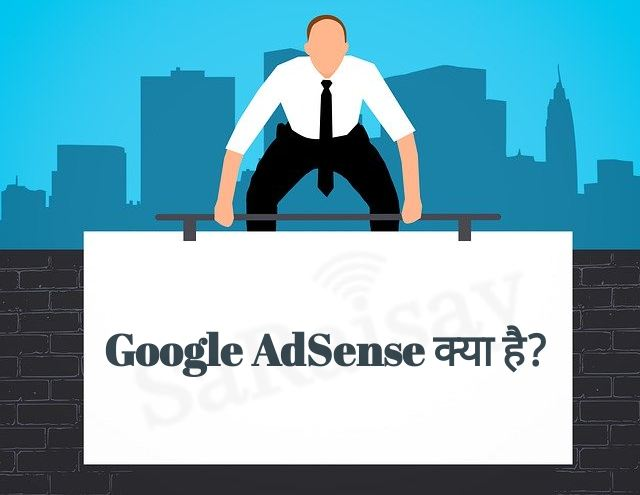 What is AdSense in Hindi,AdSense earn money