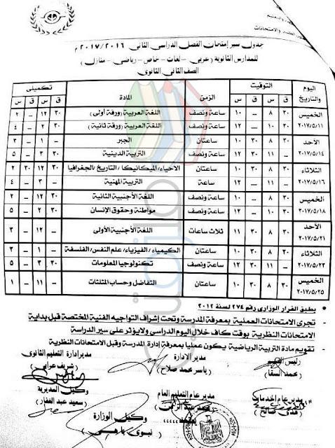 جدول امتحانات الصف الثاني الثانوي 2017 الترم الثاني محافظة بورسعيد