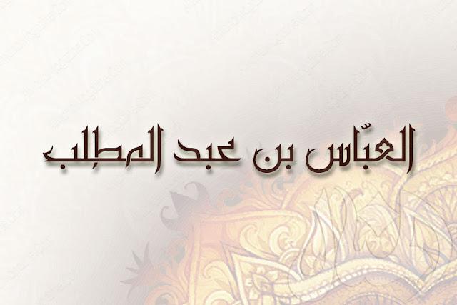 سيرة صحابة النبي صلى الله عليه وسلم :العباس بن عبد المطلب عم رسول الله صلى الله عليه وسلم