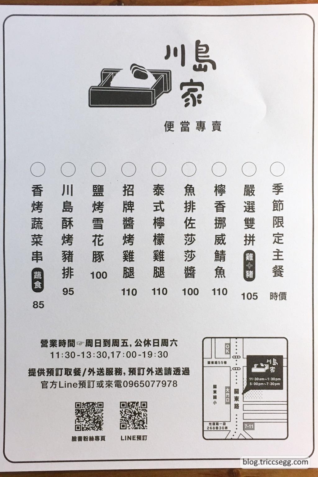 川島家菜單.jpg