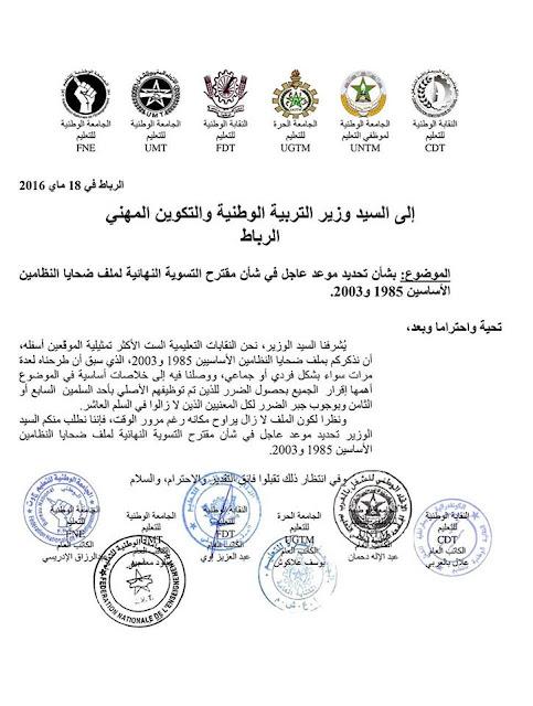 النقابات التعليمية تراسل الوزارة من اجل تحديد موعد عاجل في شأن التسوية النهائية لملف ضحايا النظامين الأساسين