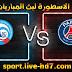 مشاهدة مباراة باريس سان جيرمان وستراسبورج بث مباشر الاسطورة لبث المباريات بتاريخ 23-12-2020 في الدوري الفرنسي