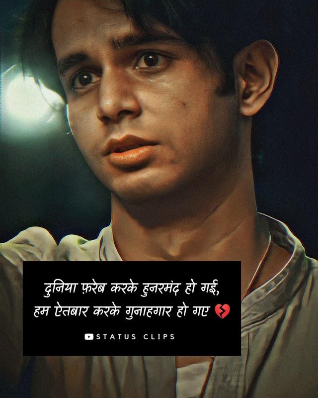 Mood Off Status Hindi | New Mood Off Status 2021 | Sad Whatsapp Status
