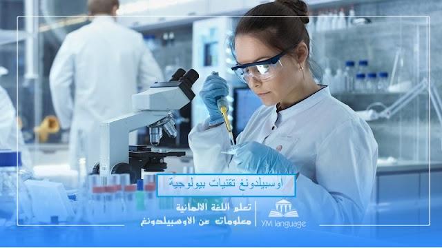 جميع المعلومات عن اوسبيلدونغ تقنيات بيولوجية Biologisch-technische/r Assistent/in Bta في المانيا باللغة العربية