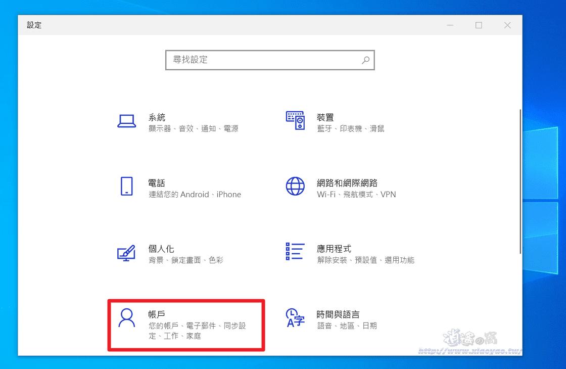 Windows 10 登入時自動恢復正在瀏覽的網頁