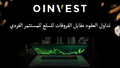 Oinvest تداول العقود مقابل الفروقات للسلع للمستثمر الفردي