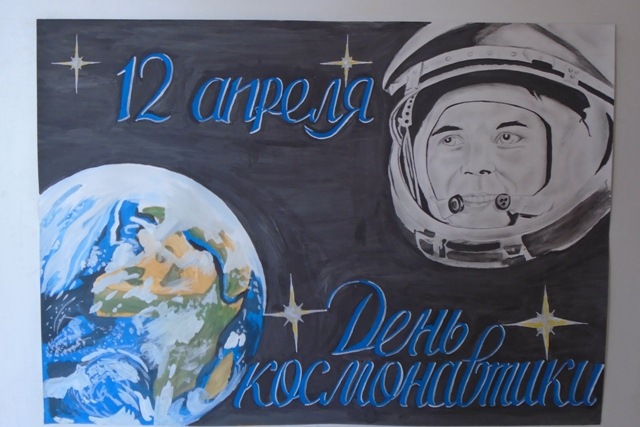 плакат на тему космос это