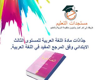 جذاذات مادة اللغة العربية للمستوى الثالث الابتدائي وفق المرجع المفيد في اللغة العربية.