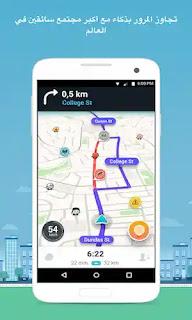 Google Maps و Waze