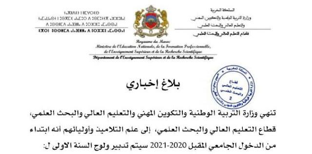 وزارة التربية الوطنية قطاع التعليم العالي تعتمد الانتقاء عبر استعمال المنصة TAWJIHI لولوج المدارس العليا