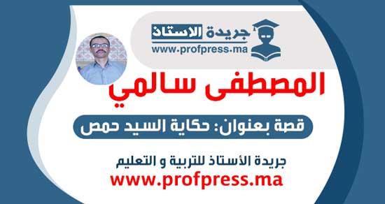 إبداع أدبي تربوي (قصة) بعنوان: حكاية السيد حمص.