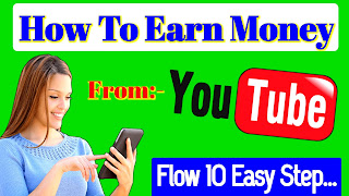 How To Earn Money From YouTube? Flow Just 10 Easy Step.