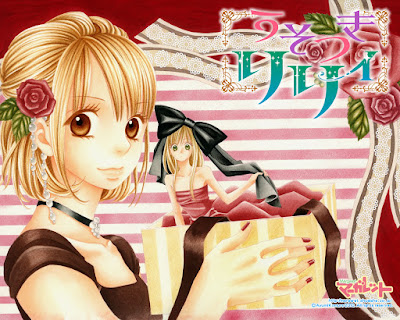 Usotsuki Lily de Ayumi Komura