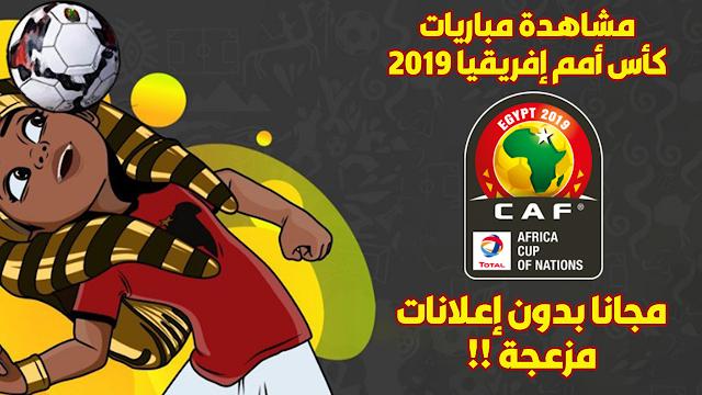 إليك طريقة مشاهدة مباريات كأس أمم إفريقيا 2019 مجانا بدون إعلانات مزعجة وبدون تقطع !!